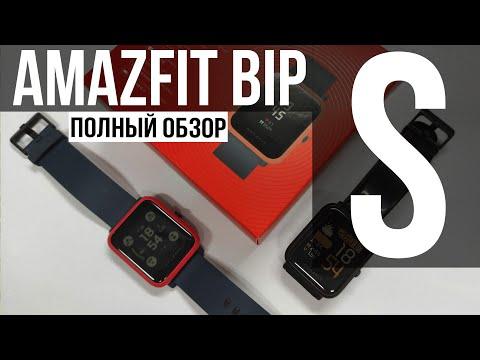 AMAZFIT BIP S - ОТЗЫВ И ПОЛНЫЙ ОБЗОР 2021