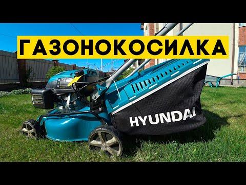 Газонокосилка Hyundai L 4310S – обзор и тест