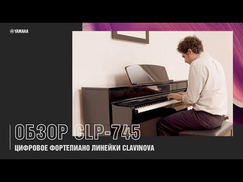 Цифровое пианино Yamaha CLP-745   Обзор новинки серии Clavinova