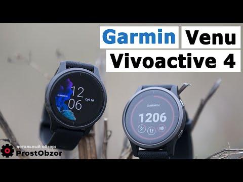 Garmin Venu и Vivoactive 4, 4s – детальный обзор, сравнения и тесты