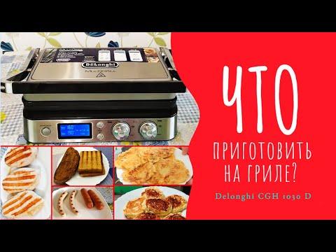 Теперь готовлю только на гриле! Вкуснятина еще та! - What to cook on grill? Delonghi CGH 1030 D