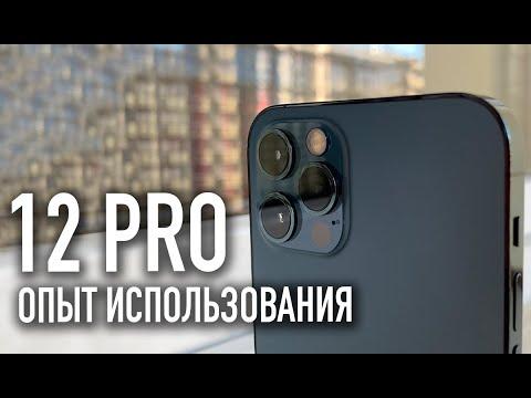 iPhone 12 Pro | Дроптест и опыт использования