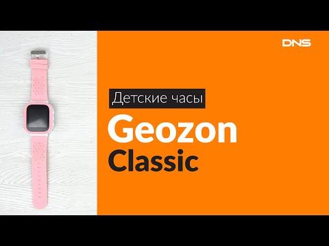 Распаковка детских часов Geozon Classic / Unboxing Geozon Classic