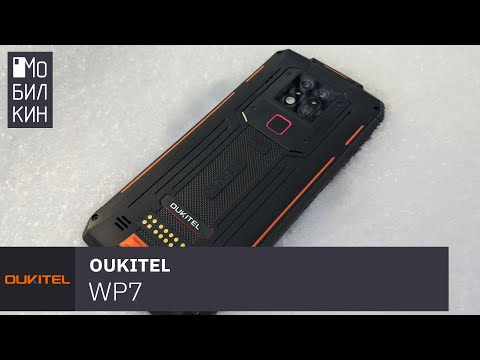 Oukitel WP7. Настоящий защищённый флагман!