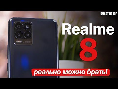Обзор Realme 8: НЕДООЦЕНЕННЫЙ СМАРТФОН!