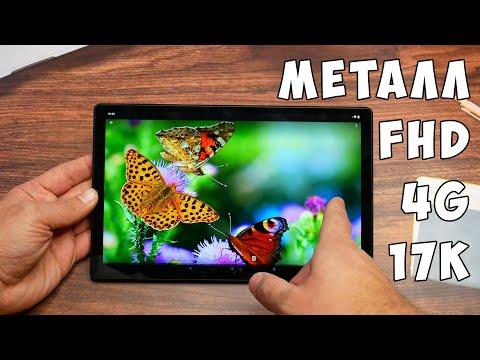 ШИКАРНЫЙ ЭКРАН И МЕТАЛЛ - Обзор планшета Lenovo M10 PLUS TB-X606X