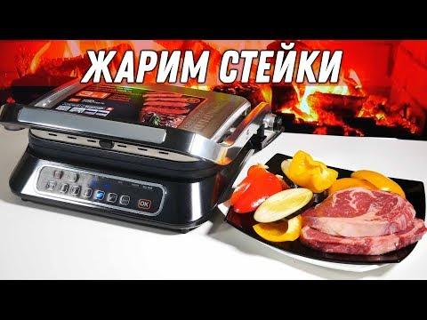 Обзор гриля REDMOND Steakmaster RGM-M807: гриль и прибор «3 в 1»