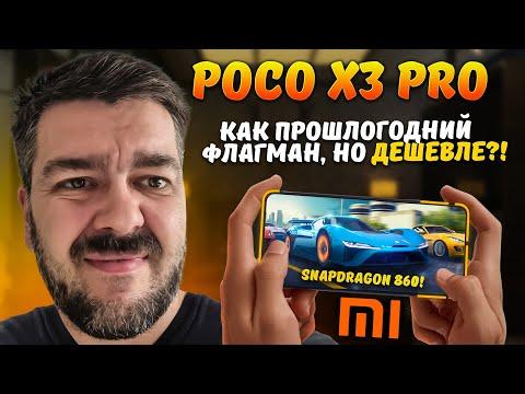 ХИТ 2021? Доступный Xiaomi на Qualcomm Snapdragon 860 - Poco X3 PRO / Арстайл /