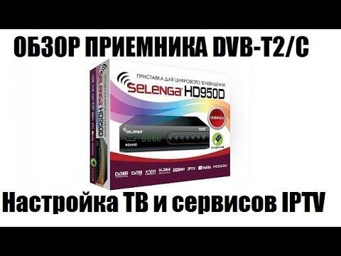 Selenga HD950D. Подробный обзор функционала приемника DVB-T2/DVB-C
