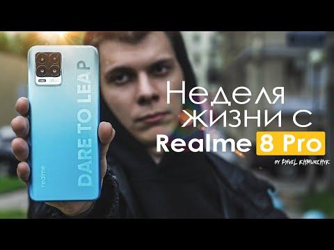НЕДЕЛЯ с Realme 8 Pro | ЛУЧШАЯ камера? ПЛЮСЫ и МИНУСЫ