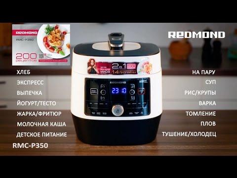 Мультиварка-скороварка REDMOND RMC-P350