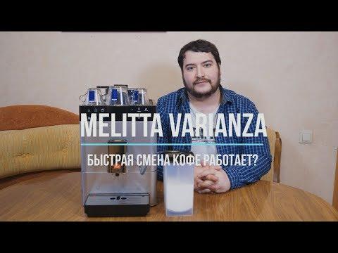 Melitta Varianza. Два сорта кофе без танцев с бубном? А также Melitta Passione OT.