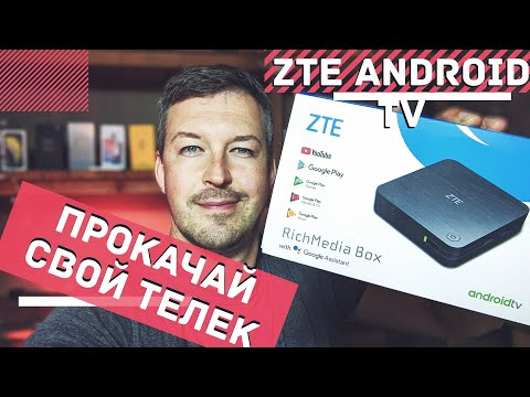 ОБЗОР ТВ ПРИСТАВКА ZTE ZXV10 B866. ОБЗОР ZTE ANDROID TV