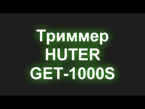 Обзор триммера Huter GET-1000S, НАДО БРАТЬ!