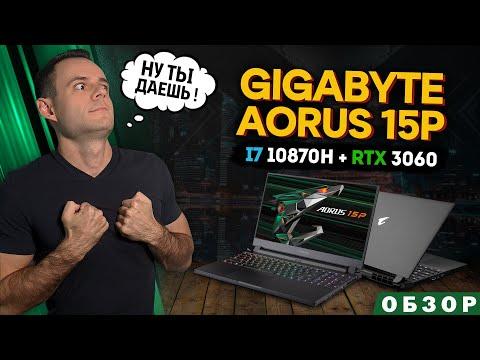 GIGABYTE AORUS 15P ( i7 10870H + RTX 3060 )   ОБЗОР НОУТБУКА   МОЁ ЛИЧНОЕ МНЕНИЕ
