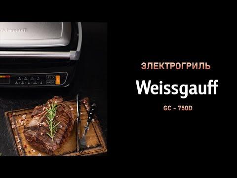 Weissgauff GC-750d | Электрогриль