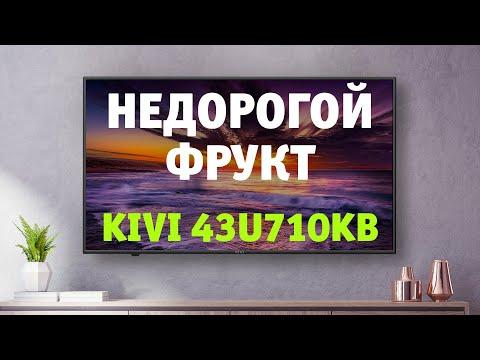 Недорогой фрукт | Обзор и розыгрыш телевизора Kivi 43U710KB