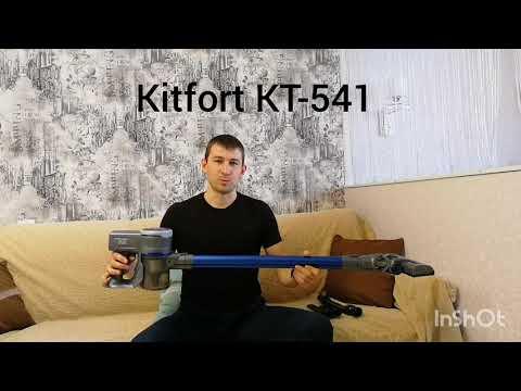 Беспроводной пылесос Kitfort KT-541. Обзор-отзыв.