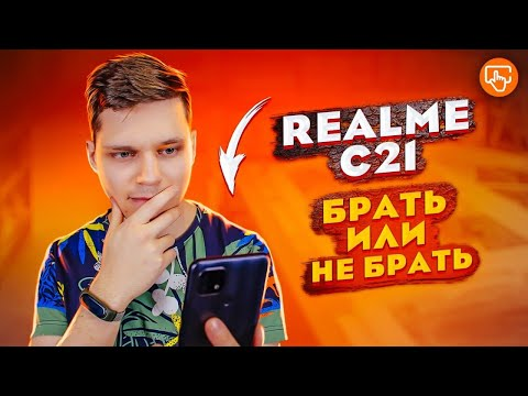 Обзор realme C21: плюсы и минусы