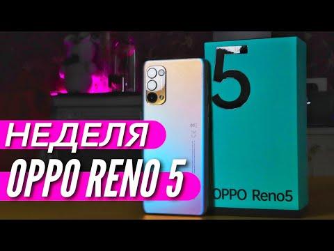 Неделя с OPPO RENO 5. Обзор и опыт использования. Минусы и плюсы