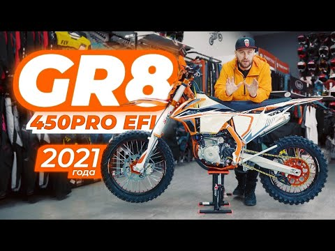 Мотоцикл GR8 F450L Enduro PRO   ОБЗОР
