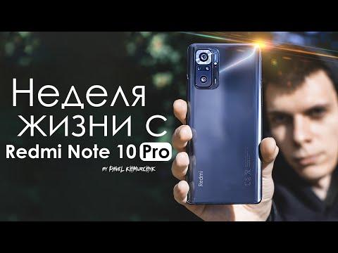 НЕДЕЛЯ с Redmi Note 10 Pro | ПЛЮСЫ и МИНУСЫ | Стоит ли того?