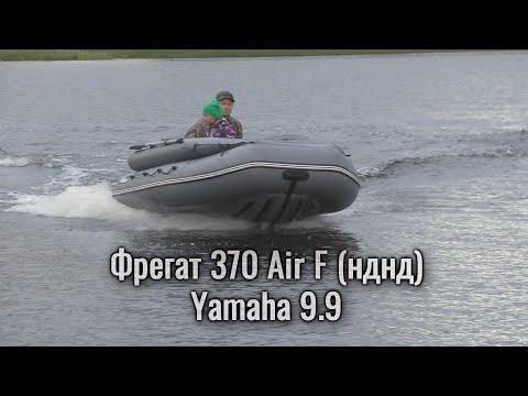 Распаковка и обзор лодки Фрегат 370 Air F (нднд). Обкатка мотора Yamaha 9.9. и тест лодки на воде.