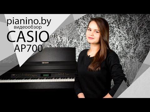 Обзор цифрового пианино Casio Celviano AP-700 от Pianino.by
