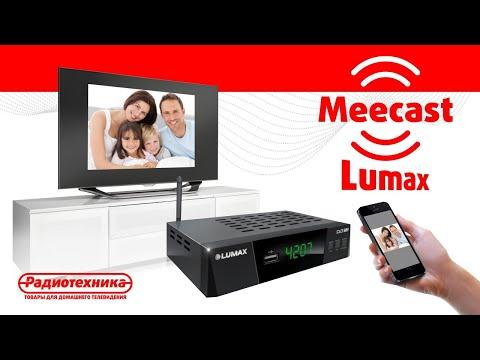 ТВ приставка Lumax DV4207HD. Лучший выбор в 2020 чтобы смотреть цифровое телевидение.