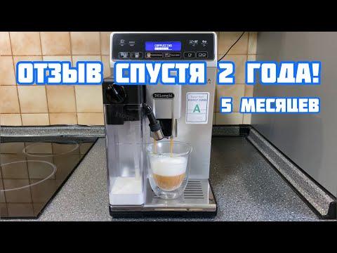 Отзыв о кофемашине DeLonghi ETAM 29.660.SB ☕️ Спустя 2 ГОДА и 5 месяцев работы