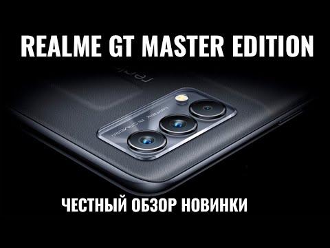 Realme GT Master Edition честный обзор