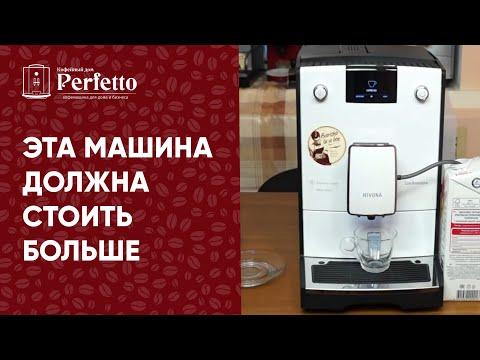 Nivona 779. Самая дешевая в своем классе кофемашина. Обзор хита AliExpress.