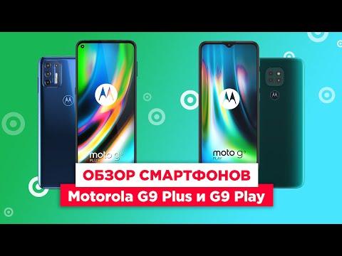 Обзор смартфонов Motorola G9 Plus и G9 Play
