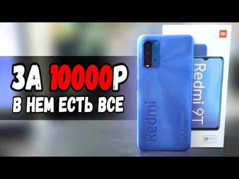 Xiaomi Redmi 9T убийца всех дешевых смартфонов 🔥