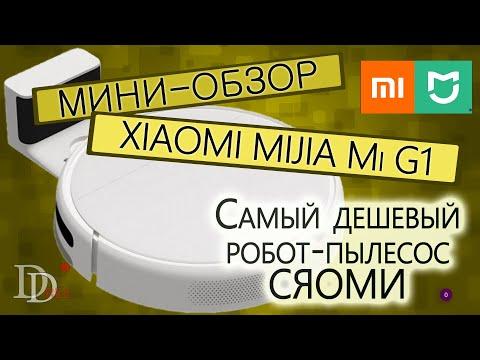Xiaomi Mijia Sweeping Robot G1 Робот пылесос 2020