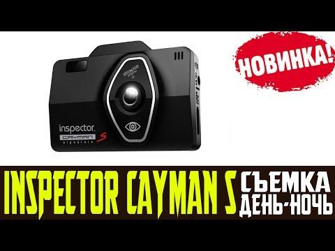 INSPECTOR CAYMAN S отзывы и подробный обзор