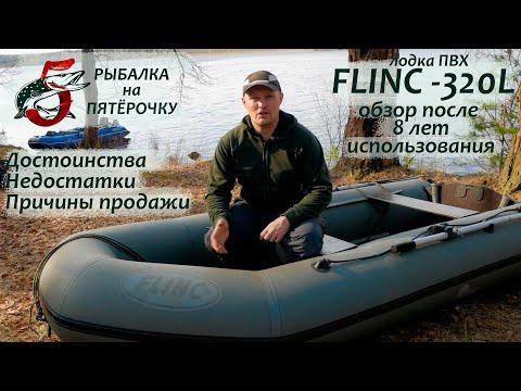 Лодка Flinc FT-320L. Опыт использования 8 лет. Обзор