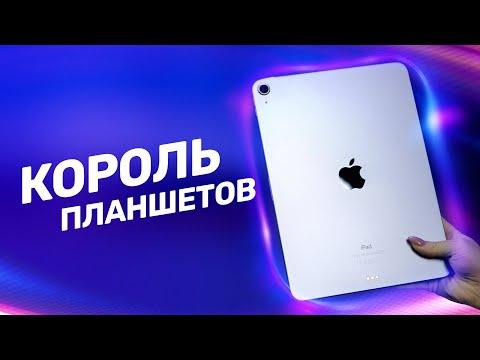 iPad Air 2020 - новый король планшетов!