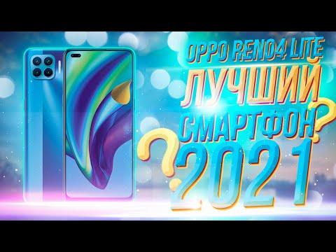 OPPO Reno4 Lite / Арстайл /