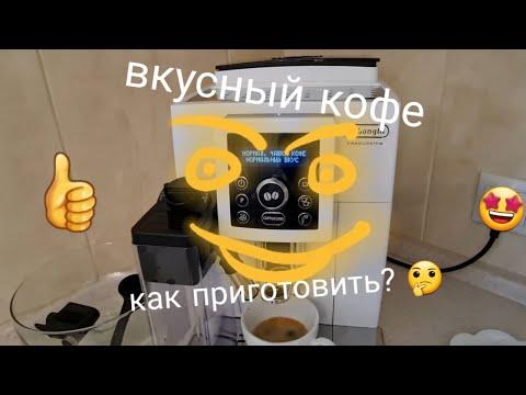 Кофемашина DeLonghi ECAM23.460 Настройка, программирование Готовим вкусный кофе в домашних условиях
