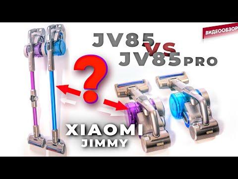 ✅ Пылесосы для беспроводной уборки Xiaomi Jimmy JV85 и Jimmy JV85 Pro // обзор, тест, сравнение
