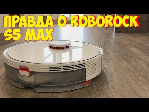 Робот пылесос Roborock S5 Max ЧЕСТНЫЙ ОБЗОР И ДЕМОНСТРАЦИЯ