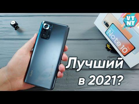 Xiaomi Redmi Note 10 Pro Обзор. Стоит ли покупать?