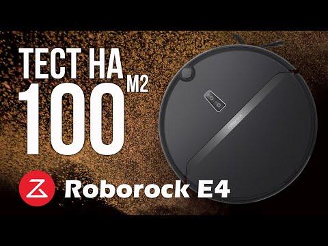 Обзор ROBOROCK E4 - ТЕСТ на 100 квадратах | ЛУЧШИЙ бюджетный робот 2020 года?