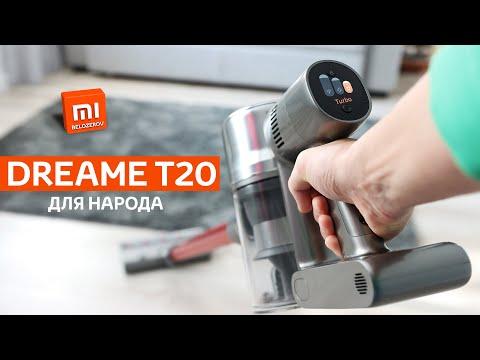 XIAOMI DREAME T20 -ТОП за свои... Беспроводной пылесос 2020