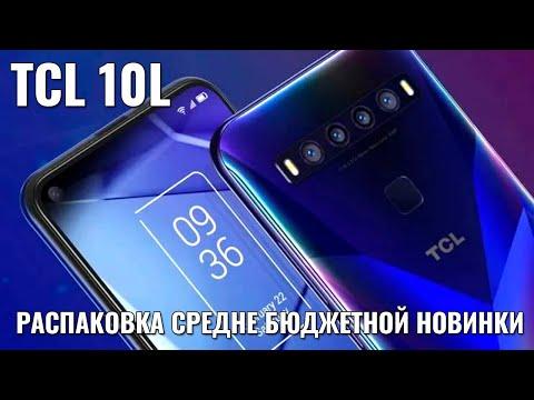 TCL 10L распаковка интересной новинки до 20000 рублей