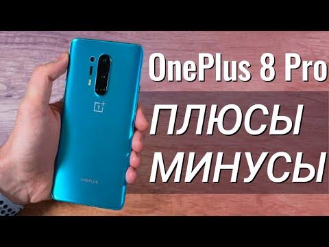 OnePlus 8 Pro ПОЛГОДА спустя: ПЛЮСЫ и МИНУСЫ, обзор и ОПЫТ использования