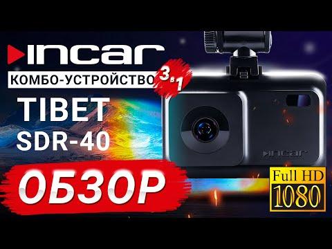 💥 Обзор видеорегистратора INCAR SDR-40, антирадар с GPS-антенной