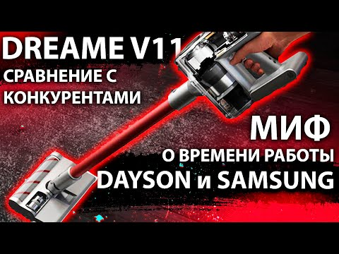 Dreame V11 захватывает рынок, XIAOMI не оставляет шансов DAYSON