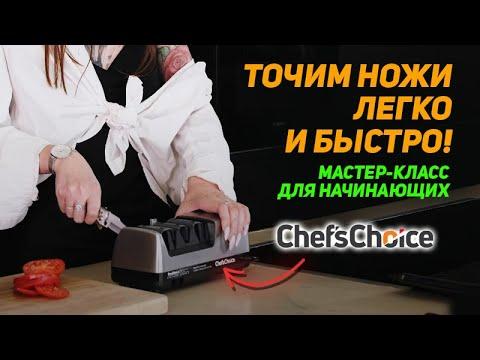 Станок для заточки ножей Chefs Choice - Электрическая точилка для всех! | Мастер-класс за 10 минут